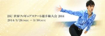 世界選手権フィギュアスケート2014.jpg