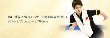 世界選手権フィギュアスケート2014 小塚.jpg