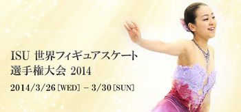 世界選手権フィギュアスケート2014 浅田.jpg