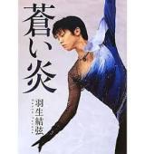 羽生男子フィギュアメダル予想.jpg